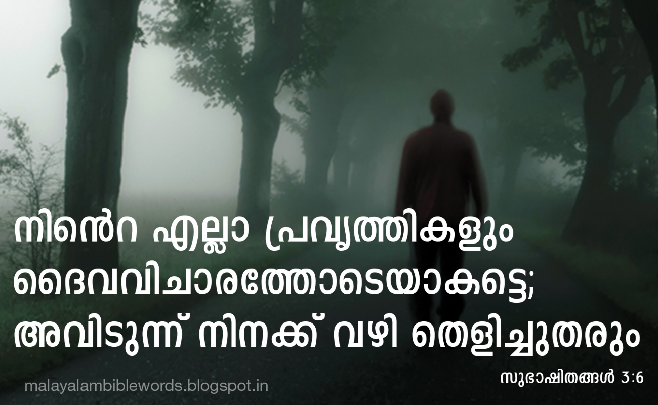 Malayalam bible words malayalam bible words - Malayalam bible words images ...