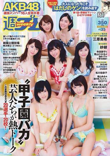 Download AKB48 Weekly Playboy 17 August 2015 special bikini pdf