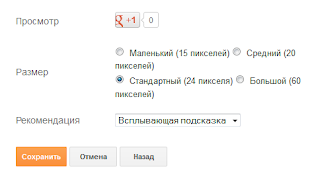 Гаджет кнопка +1
