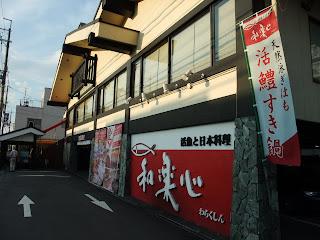 和楽心で日本料理をいただきました!(奈良県・橿原神宮前)