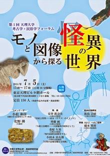 http://www.tenri-u.ac.jp/calendar/q3tncs00000aql78-att/q3tncs00000aqlbg.pdf