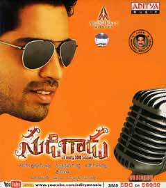 Allari Naresh Sudigadu Songs