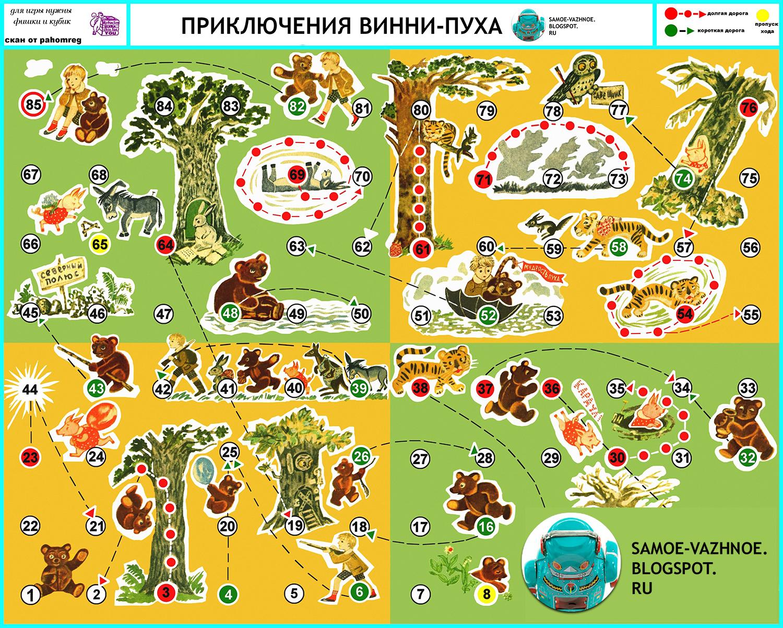 Игра-ходилка СССРс фишками и кубиками про Винни-Пуха