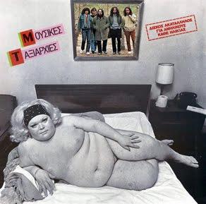 ΜΟΥΣΙΚΕΣ ΤΑΞΙΑΡΧΙΕΣ – 1982