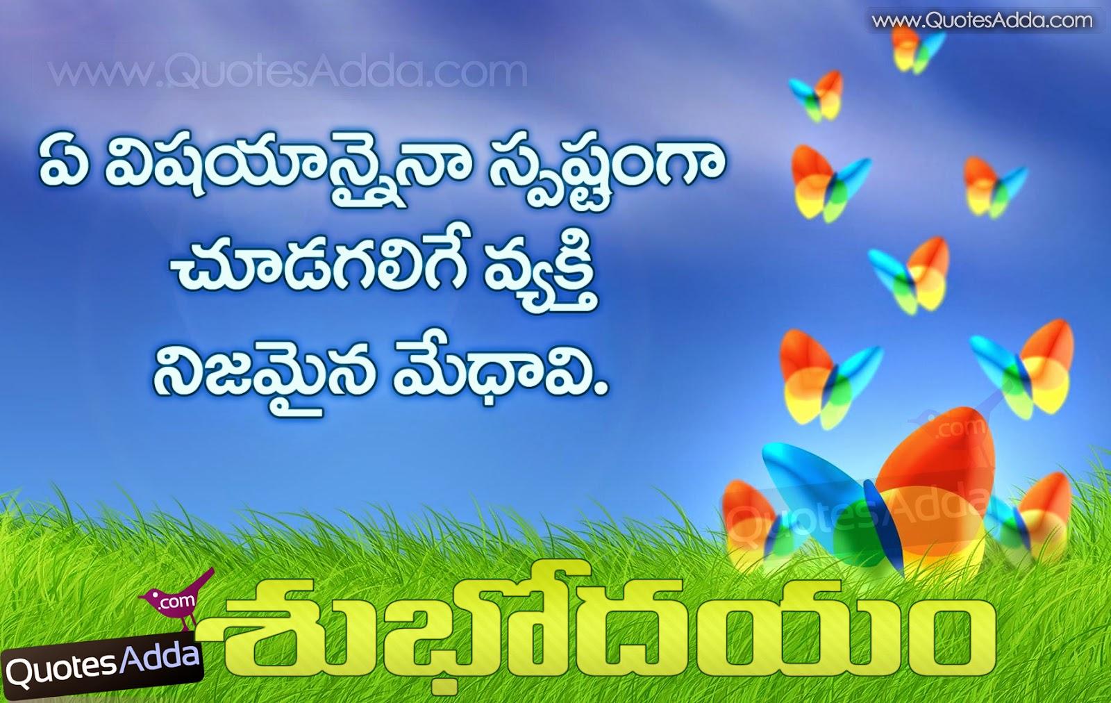 Latest Telugu Nice Good Morning Quotations | Quotes Adda.com | Telugu ...