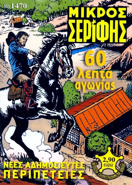 ΣΥΛΛΕΚΤΙΚΟ ΤΕΥΧΟΣ - ΜΙΚΡΟΣ ΣΕΡΙΦΗΣ 1470