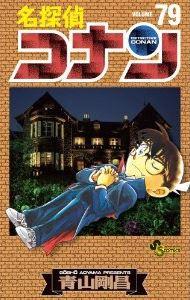 Meitantei Conan Volume 79