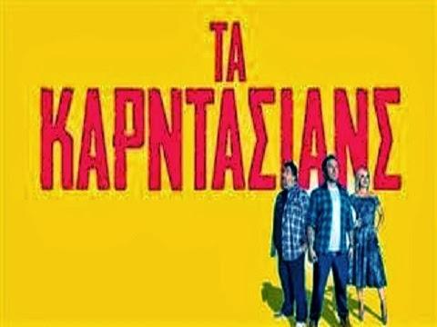 ta-karntasians-epeisodio-36