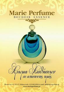 ΑΡΩΜΑΤΟΠΩΛΕΙΟ:       Marie Perfume