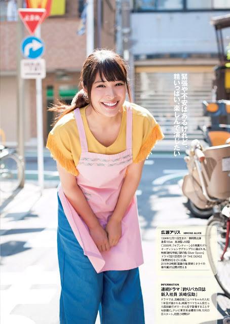 Hirose Alice 広瀬アリス Weekly Playboy 週刊プレイボーイ No 44 2015 Pics 4