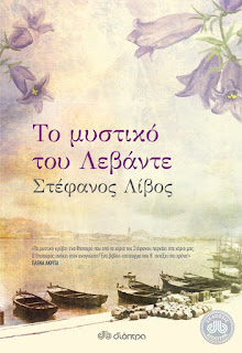 https://www.dioptra.gr/Vivlio/454/712/To-mustiko-tou-levante/