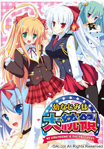 [Eroge] My girlfriend is the President English Download