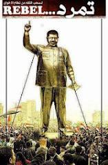 يسقط مرسي رمز الرجعية