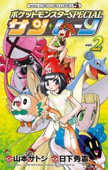 Pocket Monster Special - Sun Moon Manga