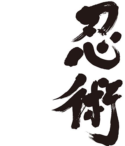 Ninjutsu wrote vertically in Japanese calligraphy © Zangyo Ninja