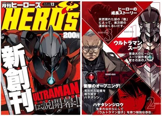 ultraman-heros-magazine