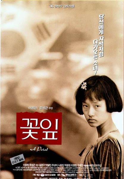 A Petal (Ggotip) 1996