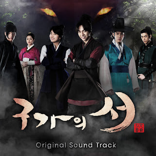 Various Artists - Gu Family Book (구가의 서) OST