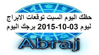 حظك اليوم السبت توقعات الابراج ليوم 03-10-2015 برجك اليوم السبت