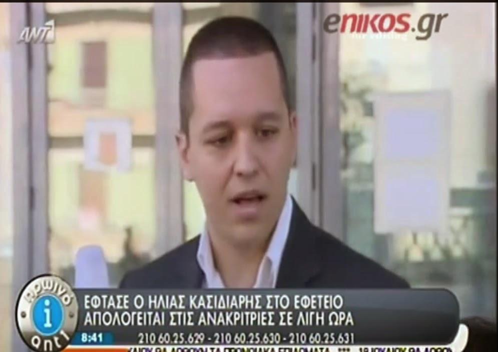 """Ολοκλήρωσε την """"απολογία"""" του ο Συναγωνιστής Ηλίας Κασιδιάρης - Στις 14:00 η απόφαση  - ΒΙΝΤΕΟ"""