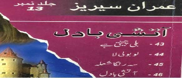 http://www.bookstube.net/2014/10/aatashi-badal-by-ibn-e-safi.html