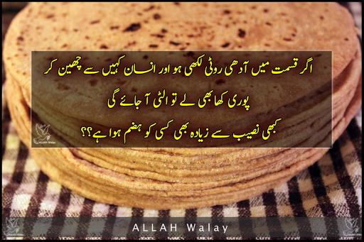 Agar Qismat Me Addhi Roti Likhi Ho - images of aqwal e Zareen, Facebook Pics