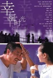 Happy Times (2000), Chinese drama film