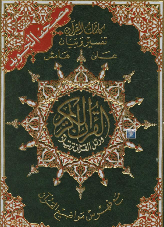 القرآن المجود   الكتروني pdf