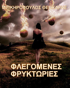 ΦΛΕΓΟΜΕΝΕΣ ΦΡΥΚΤΩΡΙΕΣ-2014