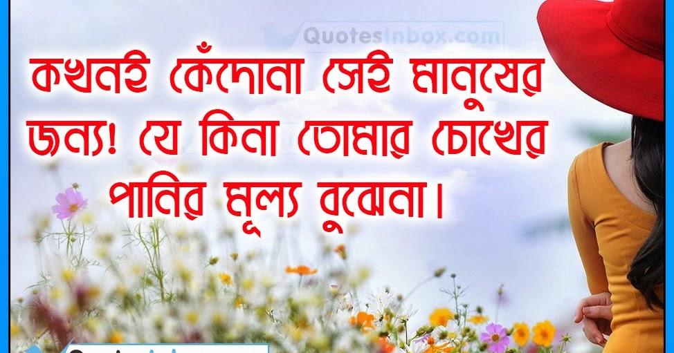 Sad Inspiring Bangla Quotes and Messages Online | QuotesInbox.com ...