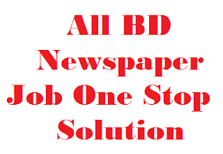 All Newspaper Job In One Place In Bangladesh BD | All BD Jobs | BD JOBS