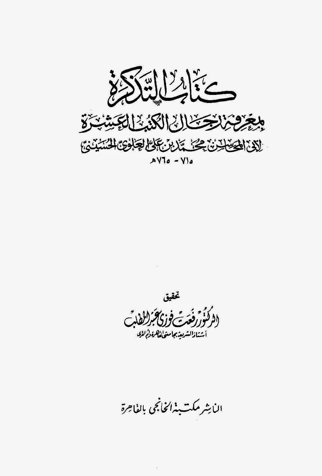 كتاب التذكرة بمعرفة رجال الكتب العشرة لـ لأبي المحاسن محمد بن العلوي الحسيني