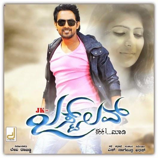 Kannada Music Videos