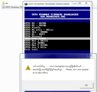 OPPO ျမန္မာ Color OS Downloader.bat