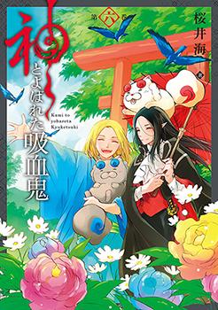 Kami to Yobareta Kyuuketsuki Manga