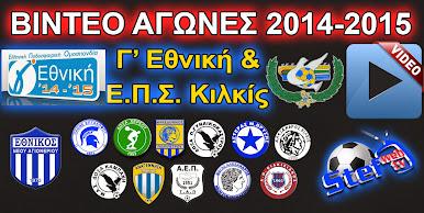 Γ' Εθνική - ΕΠΣ Κιλκίς 2014-2015