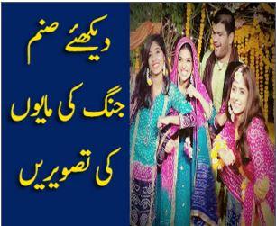 Sanam Jang Mehndi Pictures