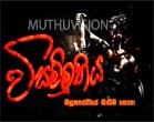 Visanmuthiya 22.08.2014 Sirasa TV