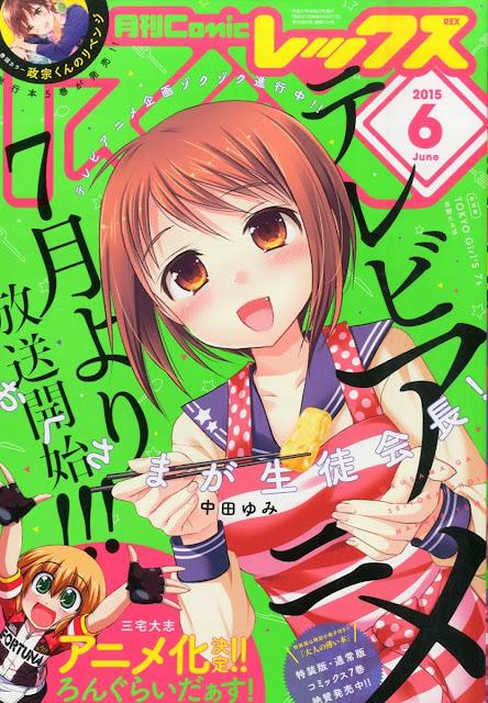 Okładka czerwcowego wydania magazynu Monthly Comic Rex z Okusama ga Seito Kaichou!