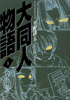 The Great Doujin Saga