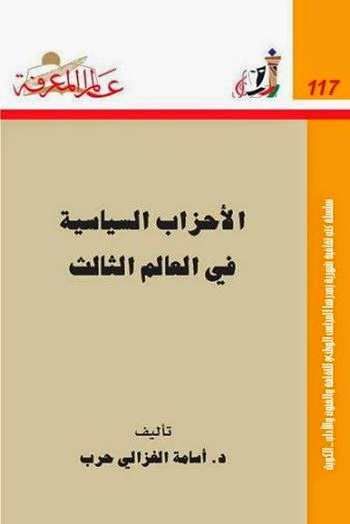 الأحزاب السياسية في العالم الثالث - أسامة الغزالي حرب pdf