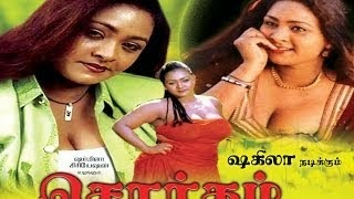 Hot Tamil Movie 'Sorgam' Watch Online