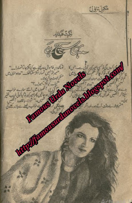 Yehi sach hai by Nighat Abdullah pdf