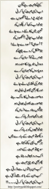 urdu aansoo poetry, dard poetry, aansoo poetry images