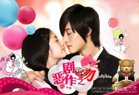 Playful Kiss images