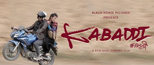 Kabaddi Kabaddi Sequel of kabaddi