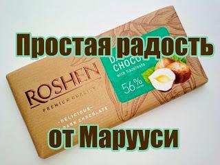 """""""Простая радость от Маруси"""""""
