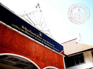 หน้าพิพิธภัณฑ์เมืองมหาสารคาม