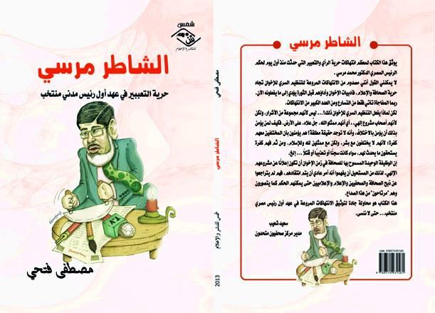 صدور كتاب الشاطر مرسي لمصطفى فتحى