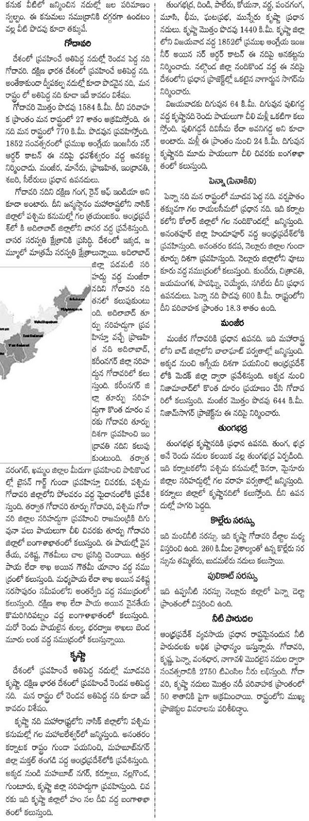 APPSC Notification, recruitment 2014, Material, Group 1 Notification 2014, blog, news, results, toppers, exam pattern, Group 2 Notification 2014, Preparation Plan, Jobs list, Pay scale,  New notifications 2014, General Studies, Group 1 Mains Material, Appsc material in Telugu Medium, free download, group 2 material in Telugu free download, group 4 study material in Telugu free download, appsc jobs, Government Jobs in Andhra Pradesh, appsc latest recent notifications, Andhra Pradesh Public Service Commission Interview questions.